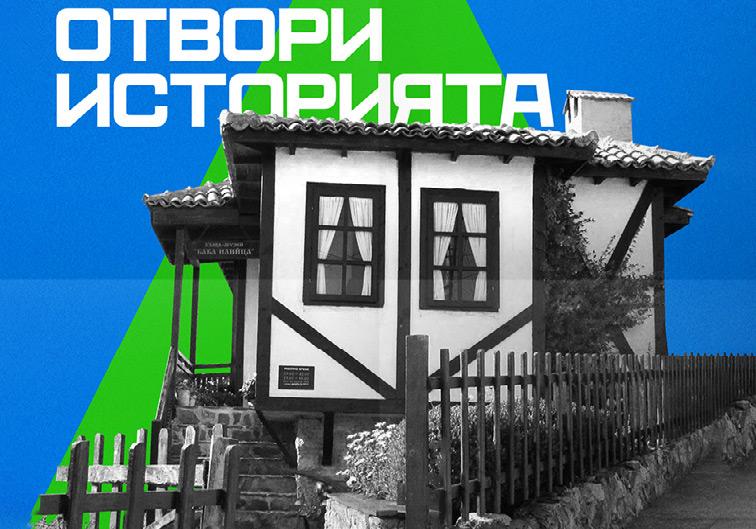 Open Vratsa