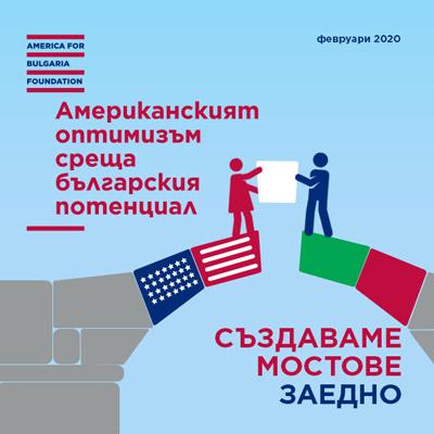 February-2020-bg