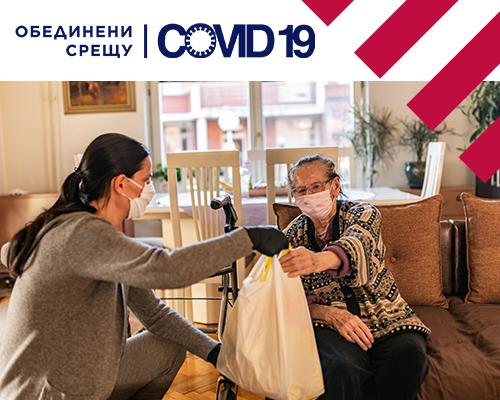 """""""Обединени срещу Ковид-19"""" дари близо 674 000 за местни проекти"""