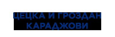 Tsetska_and_Grozdan_BG