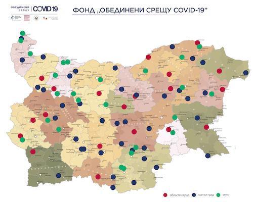 """Фонд """"Обединени срещу COVID-19"""" успешно приключи своята мисия"""