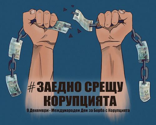"""Те казаха """"не"""" на корупцията. А вие?"""