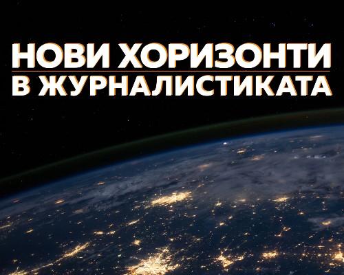 Нови хоризонти в журналистиката, конференция на WPI